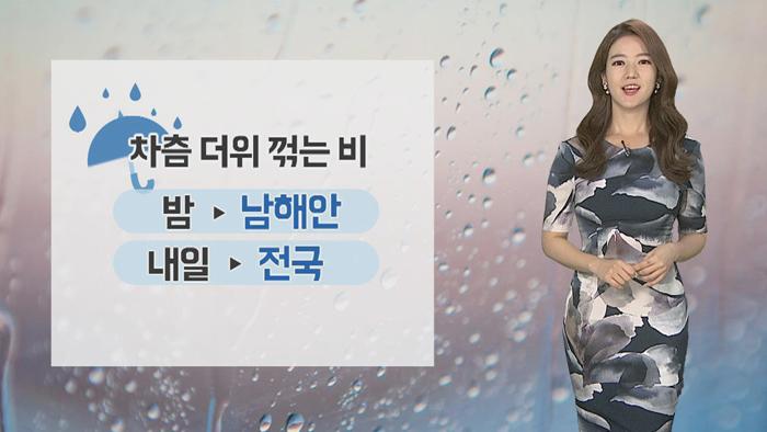 [날씨] 차츰 더위 식히는 비…밤 남부, 내일 전국 확대