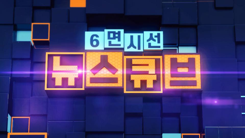 6면 시선 뉴스큐브